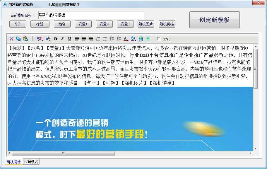 可视化内容编辑器