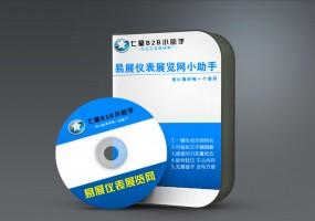 七星易展仪表展览网小助手发布软件