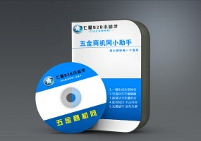 七星五金商机网小助手发布软件