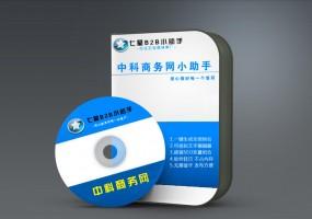 中科商务网小助手发布软件