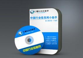 中国行业信息网小助手发布软件
