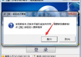 请务必将软件更新到最新版